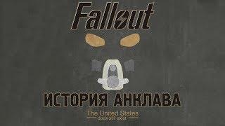 Лор Fallout История Анклава