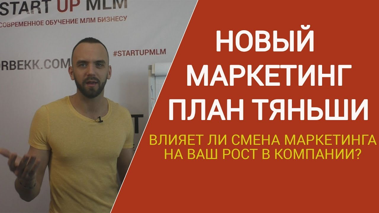 Tiens сетивой маркетинг clickbank hoplink google adwords