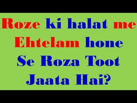 Kya Roze me Ehtelam hone Se Roza Toot Jaata Hai? - YouTube