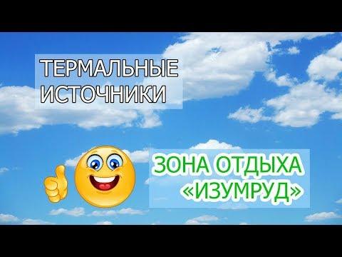 ГОРЯЧИЕ ИСТОЧНИКИ   КАЗАХСТАН   ЗОНА ОТДЫХА ИЗУМРУД