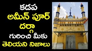 Kadapa Ameenpur Dargah Unknown Facts Revealed!! | Kadapa Dargah | Unknown Facts of India | Newsmarg