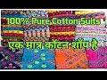 Wholesale ladies cotton suit shop market in delhi with price jaipuri chandni chowk boutique suits