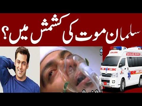 salman khan bad news /سلمان موت کی کشمش میں؟
