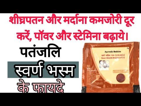 दिव्य स्वर्णभस्म के फायदे  ( Benefits Of Divya Swarna Bhasma )