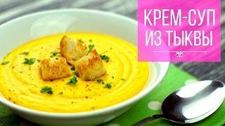 ТЫКВЕННЫЙ крем-суп. Простой рецепт