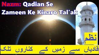 New Nazm - Qadian Se Zameen Ke Kinaro Tal'ak - Nooman Khan - Nazam Poem - Jalsa Youme Massihe Maud
