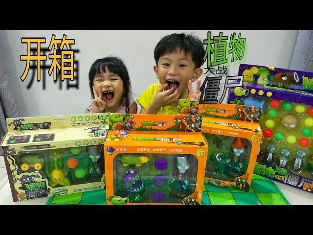 Plants vs Zombies Toy??????  ??????????