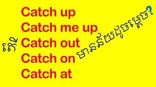 Phrasal verbs Catch up Catch me up Catch out Catch on Catch at | study English Khmer