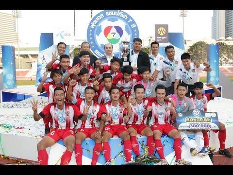 แชมป์กีฬา 7 สี อัสสัมชัญธนบุรี 2-0 สุรศักดิ์มนตรี รอบชิงขนะเลิศ 17-01-15