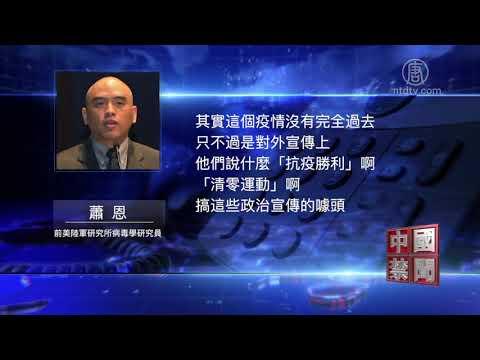 张文宏钟南山连续预警 疫情或再爆发