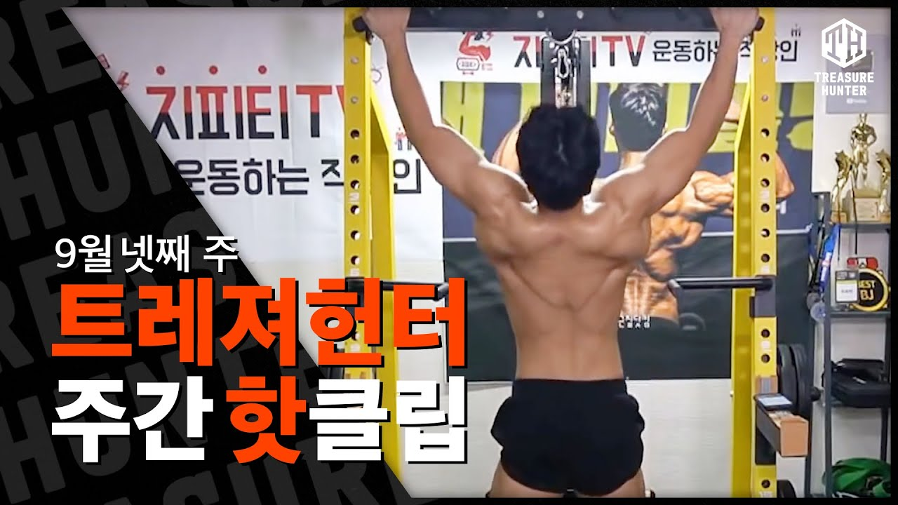 근육과 대화하는 남자 | TH 주간핫클립 9월 넷째 주
