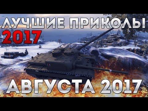 ЛУЧШИЕ ПРИКОЛЫ АВГУСТА 2017, БАГИ, ЧИТЫ, ФЕЙЛЫ, ОЛЕНИ, СЛИВЫ World of Tanks