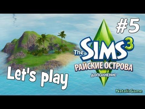 Давай играть Симс 3 Райские острова #5 Новый остров малыш