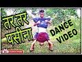 Tar Tar Paseena | #Damrufilm | #KhesariLalYadav dance video #luckyraaz