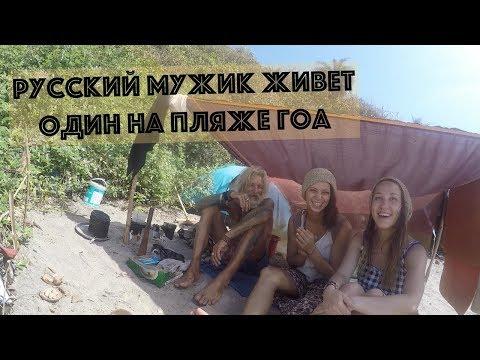 Русский Робинзон живет на пляже в Индии