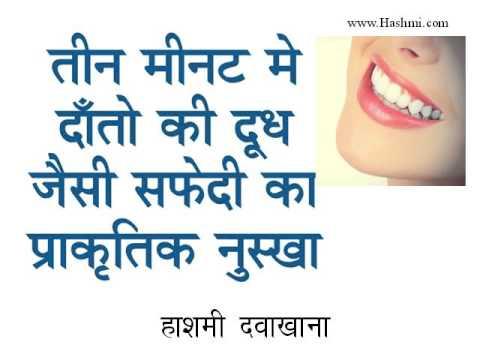 Tooth Care Home Remedies द त सफ द करन क