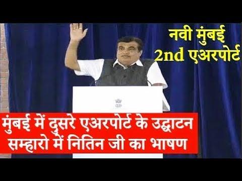 Nitin Gadkari thanks Narendra Modi ji for 2nd Airport in Mumbai under his Guidance