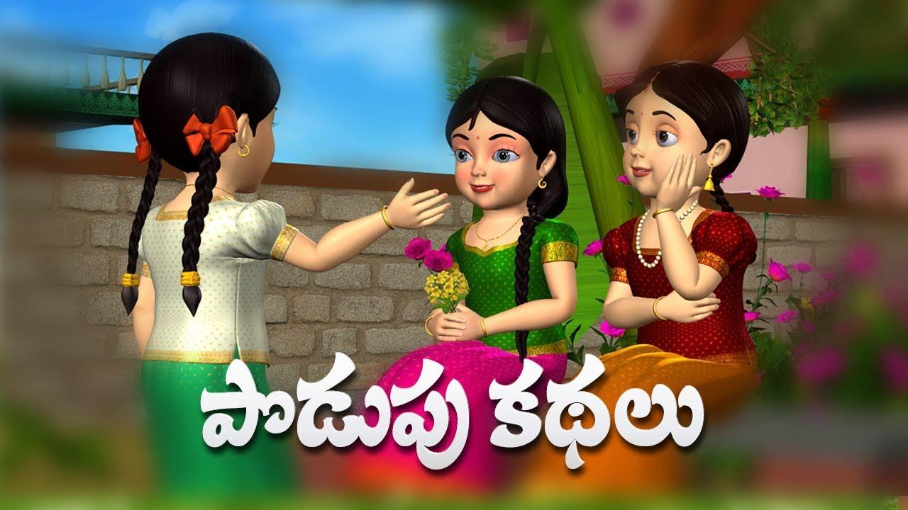 Telugu Podupu Kathalu Pdf