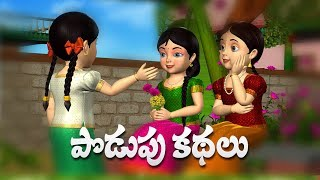 Adavilo Puttindi Telugu Podupu Kathalu - 3D Animation Telugu Rhymes for Children
