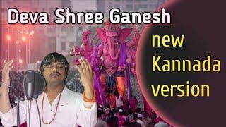 ದೇವ ಶ್ರೀ ಗಣೇಶ  Kannada Version    New Ganapati Song   Ganapati DJ Song🔥🔥🔥