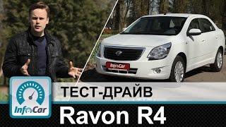 Ravon R4 тест драйв InfoCar.ua Равон Р4 смотреть