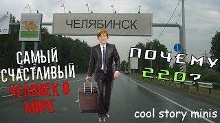 Wycc о жизни в Челябинске и переезде / Cool Story Minis