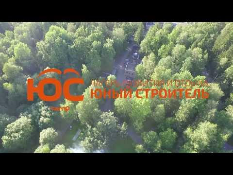 "#ЯркоеЛетоДляТебя в ""ЮС-camp"" - 2017"