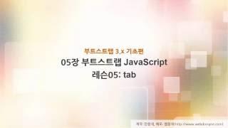 #32 부트스트랩 기초 강의, 05장 부트스트랩 javascript, 05 레슨05 tab