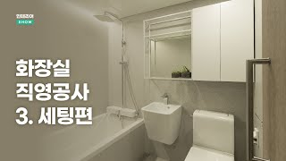 [욕실 인테리어] 디자이너가 알려주는 화장실 직영공사 …