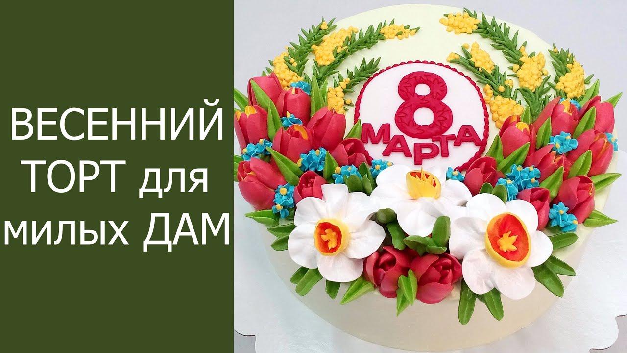 Торт на 8 марта(крем БЗК). /Cake for March 8(protein custard).