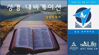 성경 내비게이션 제1강