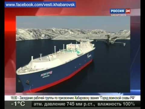 Вести-Хабаровск. Газовый гигант