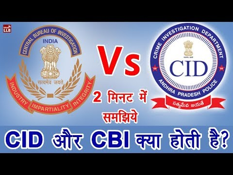 What is the difference between CID and CBI in Hindi | By Ishan