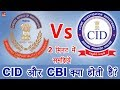 What is the difference between CID and CBI in Hindi   By Ishan