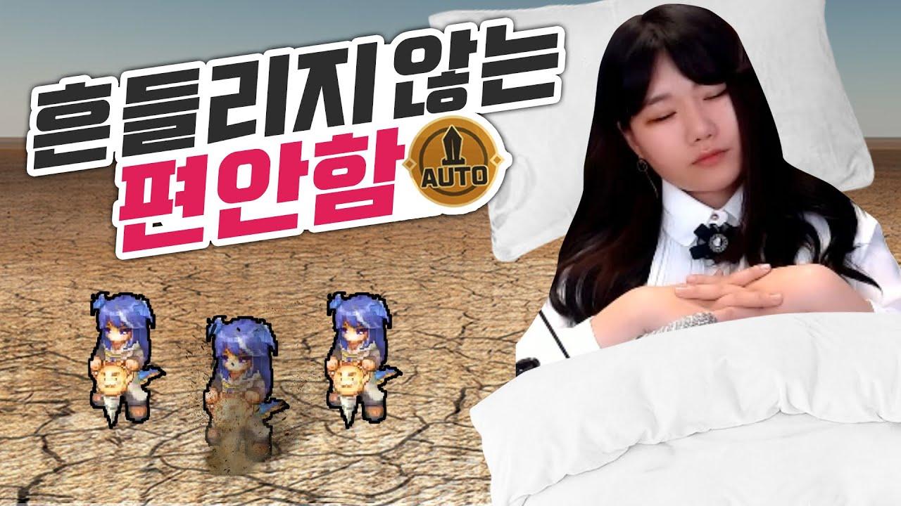 자동전투 덕분에 꿀잠 잤습니다^^ [ 트릭스터M ]