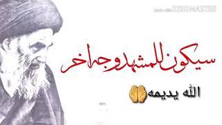 اجمل قصيده السيد علي السيستاني  تحمل لخاطرنا  هواي 😢وزيدنه ضيمه 💔 ماقصر ويانه بيوم من اروحلك فدوه