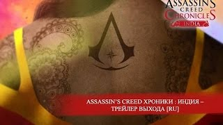 Assassin's Creed Chronicles : Индия – Трейлер выход