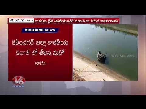 Car Plunges Into Canal In Karimnagar | V6 Telugu News