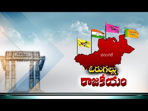 What Are Political Strategies for Upcoming Elections | in Warangal | Political RoundUp