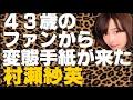 43歳からのファンレターがドン引きレベル村瀬紗英【NMB48】