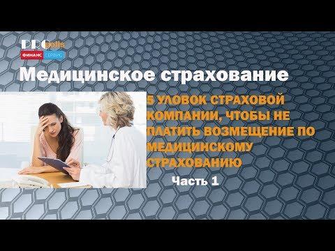 5 уловок страховой, чтоб не платить по Медстраховке. Часть 1