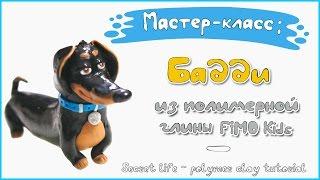 Мастер-класс: Бадди из полимерной глины FIMO kids \ Buddy - polymer clay tutorial