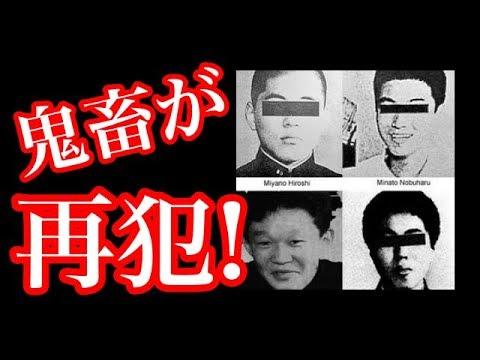 [鬼畜]29年前の「女子高校生コンクリート詰め殺人事件」の容疑者が再犯![湊伸治容疑者]
