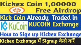 Kickex Exchange 100000 (1Lacks) Kick Coin Airdrop Free/ How to Register on kickex Exchange in Hindi