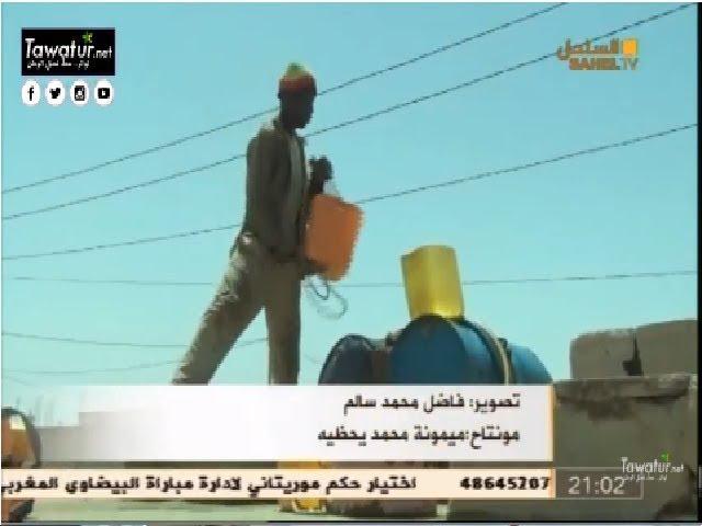 نواكشوط : الإنقطاعات المتكررة للماء تثير شكايات المواطنين - تقرير قناة الساحل