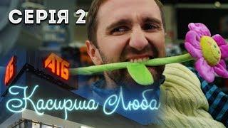Кассирша Люба | Интернет-сериал | Серия #2: Залицяльник