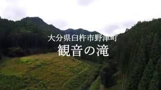 空撮 大分県~臼杵市野津町 「観音の滝」をドローン空撮。