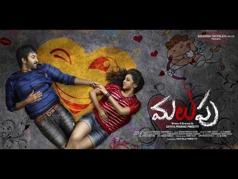 malupu telugu full movie review
