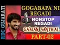 Download Gaman Santhal 2016 | Nonstop | Gogabapa Ni Regadi | Part 2 | Goga Maharaj | Gujarati Regadi MP3 song and Music Video