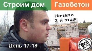 Строим дом из газобетона. День 17-18. Начали строить второй этаж. Все по уму(Сайт проекта